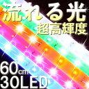流れるLEDテープライト 60cm 【LED30個流れる テープ SMD 薄型 高輝度 LED ライトカー/車用品 バイク用品 LEDカスタム外装パーツ ネオン管 イルミネーション チューブ 側面 期間限定セール】