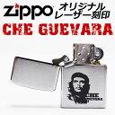 【送料無料】ジッポー ZIPPO ライター 限定 オリジナル レーザー刻印 チェ ゲバラ モデル #200 ジッポライター 喫煙具 真鍮 タバコ 煙草