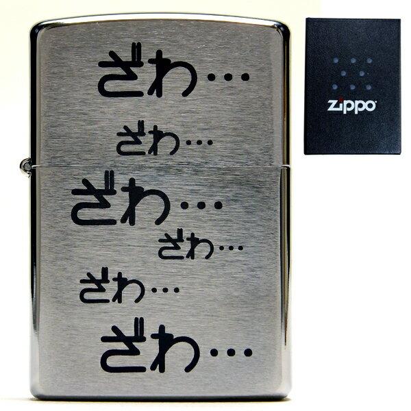 ざわ・・・ざわ・・・賭博黙示録カイジ逆境無頼刻印ZIPPO200ジッポグッズライター喫煙具アニメ漫画