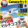 ドローン カメラ付き カメラ 空撮 ラジコン iphone fpv リアルタイム モニター 小型 FPVリアルタイムコンポーネント MJX X400 クアッドコプター Cameraセット 200g未満