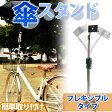 さすべえ 子供乗せ 電動自転車 ワンタッチ 電動 ベビーカー 固定 傘スタンド 傘立て 自転車用 アンブレラホルダー カバー おしゃれ 日傘