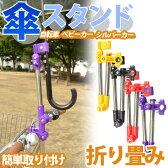 さすべえ 子供乗せ 電動自転車 ワンタッチ 電動 ベビーカー 固定 傘スタンド 傘立て 折りたたみ式 自転車用 アンブレラホルダー カバー 日傘
