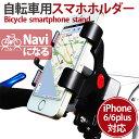 スマホホルダー 車載用 バイク 自転車用 車載 マグネット 自転車 スマホスタンド スマホ立て スマートフォンスタンド iphone6 plus android