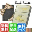 ポールスミス メンズ ポールスミス レディース ポールスミス アンティークフィニッシュジッポ ポールスミス zippo Paul Smith ポール・スミス 喫...