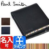 ポールスミス 財布 名入れ ストライプポイント メンズ Paul Smith 二つ折り ポール・スミス 小銭入れあり 送料無料 ブランド 正規品 新品 2016年 ギフト プレゼント PSU055 父の日