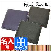 ポールスミス 財布 二つ折り財布 メンズ Paul Smith ポール・スミス コントラストインサイド 名入れ 小銭入れあり 送料無料 ブランド 正規品 新品 2016年 ギフト プレゼント PSY006