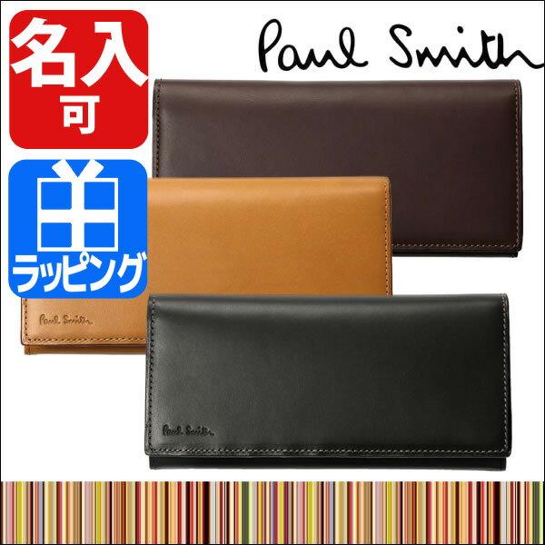 ポールスミス/長財布/ポールスミス 長財布/ポールスミス メンズ/ポールスミス レディース/Paul Smith 二つ折り ポール・スミス 名入れ 小銭入れあり  2015年  P907N