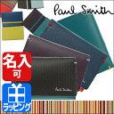 ポールスミス 名刺入れ コントラストカラー メンズ レディース Paul Smith カードケース 【ポー...