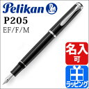 ペリカン 万年筆 ペリカン P205 Pelikan ペリカン インク ペリカン 筆記用具 名入れ 刻印 送料無料 ブランド 正規品 新品 2016年 ギフトプレゼント