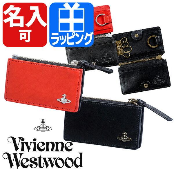 ヴィヴィアンウエストウッド キーケース ヴィヴィアンウエストウッド メンズ レディース 名入れ 4連 キーリング Vivienne Westwood 牛革  2015年