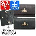 ヴィヴィアンウエストウッド ヴィヴィアン 財布 長財布 EXECUTIVE エグゼクティブ カードケース付き 【Vivienne Westwood 二つ折り長財布 名入れ おしゃれ かわいい 送料無料