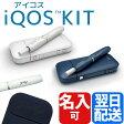 IQOS アイコス 本体 電子タバコ iqos マルボロ ネイビー ホワイト 正規品 新品 2016年 名入れ