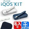 IQOS アイコス 本体 電子タバコ iqos マルボロ ネイビー ホワイト 本体キット 正規品 新品 2016年 名入れ