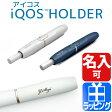 iQOS アイコス ホルダー HOLDER タバコ 名入れ 電子タバコ たばこ iqos 正規品 新品 2016年 ギフト プレゼント