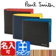 ポールスミス 財布 メンズ ストライプエンボスIB ポール・スミス 名入れ 二つ折り財布 送料無料 ブランド 正規品 新品 ギフト プレゼント P205