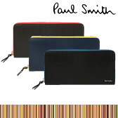 ポールスミス 財布 メンズ ストライプエンボスIB ポール・スミス ラウンドファスナー長財布 送料無料 ブランド 正規品 新品 ギフト プレゼント P207