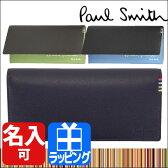 ポールスミス 財布 長財布 メンズ Paul Smith 二つ折り長財布 ポール・スミス コントラストインサイド 名入れ 小銭入れあり 送料無料 ブランド 正規品 新品 2016年 ギフト プレゼント P007NN