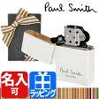 ポールスミス ジッポ zippo メンズ レディース ロゴ 名入れ 刻印 Paul Smith Collection ポール・スミス コレクション 喫煙具 送料無料 正規品 2016年 新品 ブランド ギフト プレゼント