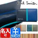 ポールスミス パスケース ブロックストライプ 定期入れ  psc033