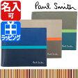 ポールスミス 財布 ブロックストライプ 二つ折り財布 メンズ レディース 名入れ Paul Smith ポール・スミス 送料無料 ブランド 正規品 新品 2016年 ギフト プレゼント psc034