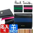 ポールスミス 財布 ペイントストライプ 二つ折り財布 カードケース メンズ レディース 名入れ Paul Smith ポール・スミス 送料無料 ブランド 正規品 新品 2016年 ギフト プレゼント pwd023