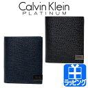 カルバンクライン 財布 カルバンクラインプラチナム 二つ折り財布 ジリガンズ カード段6 小銭入れ メンズ Calvin Klein PLATINUM