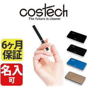 電子タバコ 本体 名入れ対応 コステック セット 日本語説明書付き 【電子たばこ costech コンパクト 正規品 新品 2017年 ギフト プレゼント  送料無料 新型 iqos 2.4plus アイコス プルームテックも