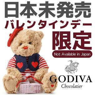 ゴディバ バレンタインデー テディベア チョコレート ぬいぐるみ 詰め合わせ
