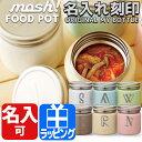 モッシュ スープジャー フードポット 300ml 名入れ 【mosh! 魔法瓶 保冷 保温 お弁当箱 ラ