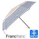 フランフラン 傘 折りたたみ傘 晴雨兼用 折りたたみ傘 50cm【Francfr...