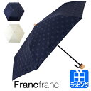 フランフラン 傘 折りたたみ傘 晴雨兼用 テンポ 日傘 雨傘 ミニ【Francf...