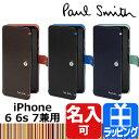 ポールスミス iPhoneケース カラーコンビパルメラート iPhone 6/6s/7 CASE アイフォーン アイホン アイフォン【Paul Smith メンズ ブランド おしゃれ かわいい 正規品 新品 2017年 ギフト プレゼント】863790 P189