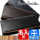 ポールスミス 財布 長財布 名入れ ストライプポイント メンズ レディース 二つ折り 【送料無料 P