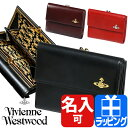 ヴィヴィアンウエストウッド ヴィヴィアン 財布 二つ折り財布 がま口 ヴィンテージ WATER OR...