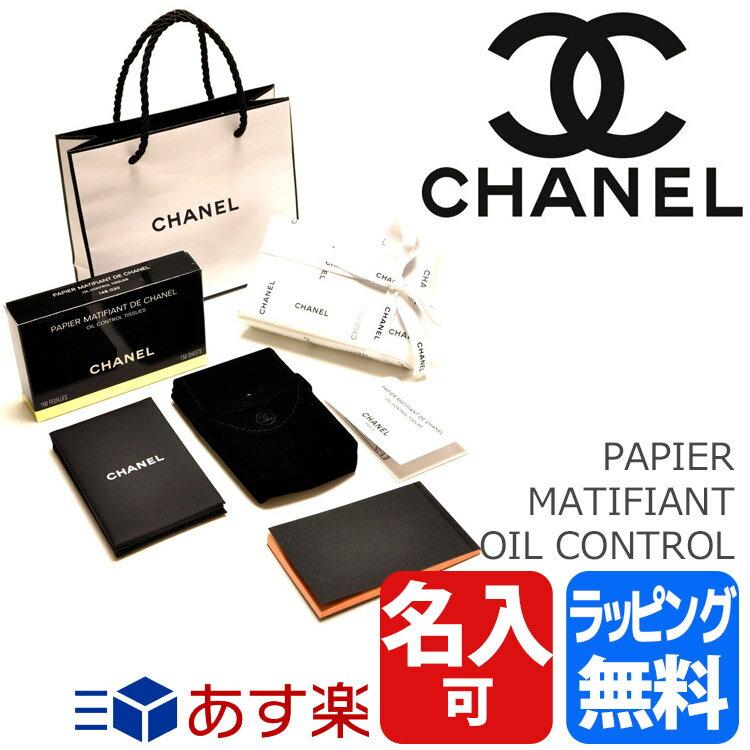正規品CHANELシャネルあぶらとり紙オイルコントロールティッシュ名入れシャネルロゴ入り化粧美容ハン