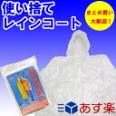 カッパ レインウェア レインコート【 雨具 カッパ 使い捨て...