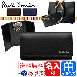 <strong>ポールスミス</strong> <strong>キーケース</strong> 名入れ シティエンボス 4連<strong>キーケース</strong> 【Paul Smith メンズ ブランド 正規品 新品 ギフト プレゼント 男性 女性 彼氏 彼女】 P302