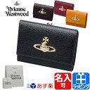 ヴィヴィアンウエストウッド ヴィヴィアン 財布 二つ折り財布 がま口 EXECUTIVE 名入れ ヴ...