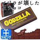 ゴジラ チョコ チョコレート ゴジラが壊した 板チョコ シン ゴジラ 映画 バレンタイン ギフト【G