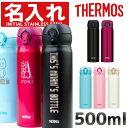 サーモス 水筒 500ml JNL-502 名入れ対応 THERMOS タンブラー ボトル 【真空断...