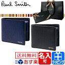 ポールスミス 財布 二つ折り財布 マルチストライプタブ 牛革 名入れ 小銭入れありP616 PSC616