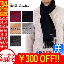 ポールスミス マフラー ストール ウール ロゴ 冬 【Pau...