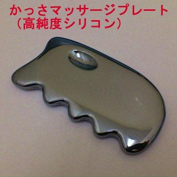 【送料無料】かっさマッサージプレート(高純度シリ...の商品画像