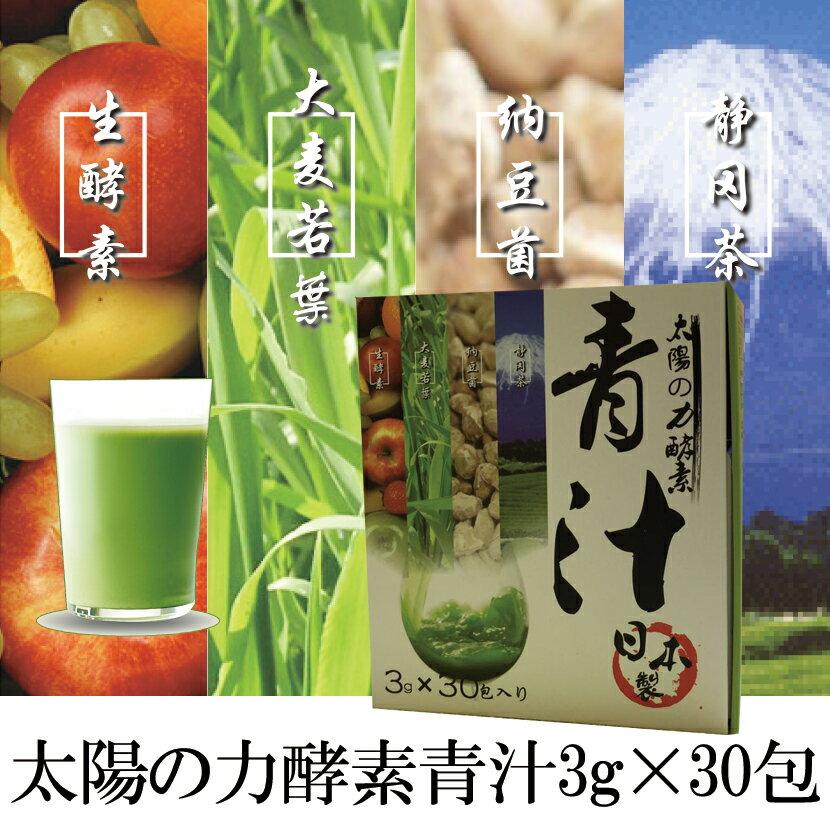 太陽の力酵素青汁粉末タイプ3gx30包/日本製/酵素配合/静岡茶/ナットウキナーゼ/あおじる/アオジ