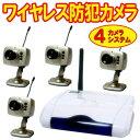 しっかり監視!ワイヤレス防犯カメラ 4カメラシステム