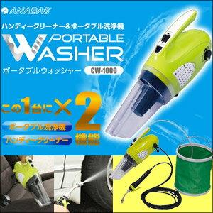 コンパクトでもパワフルな洗浄力&吸引力 クリーナー付きポータブル洗浄機 CW-1000:RUSH 水虫治療器 PLAZA(ラッシュプラザ) これ1台でポータブル洗浄機としても 収納家具 アビリティズ、 ハンディークリーナーとして使える便利な掃除機!