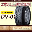 サマータイヤ ダンロップ DV-01 145R12 6PR◆バン/小型トラックにおすすめ