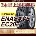 【期間限定価格】ダンロップ ENASAVE EC202L 1...