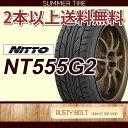 ニットータイヤ NT555G2 225/35R20 90W ...