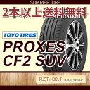 トーヨータイヤ PROXES CF2 SUV 215/60R17 96H◆プロクセス SUV/4X4用サマータイヤ